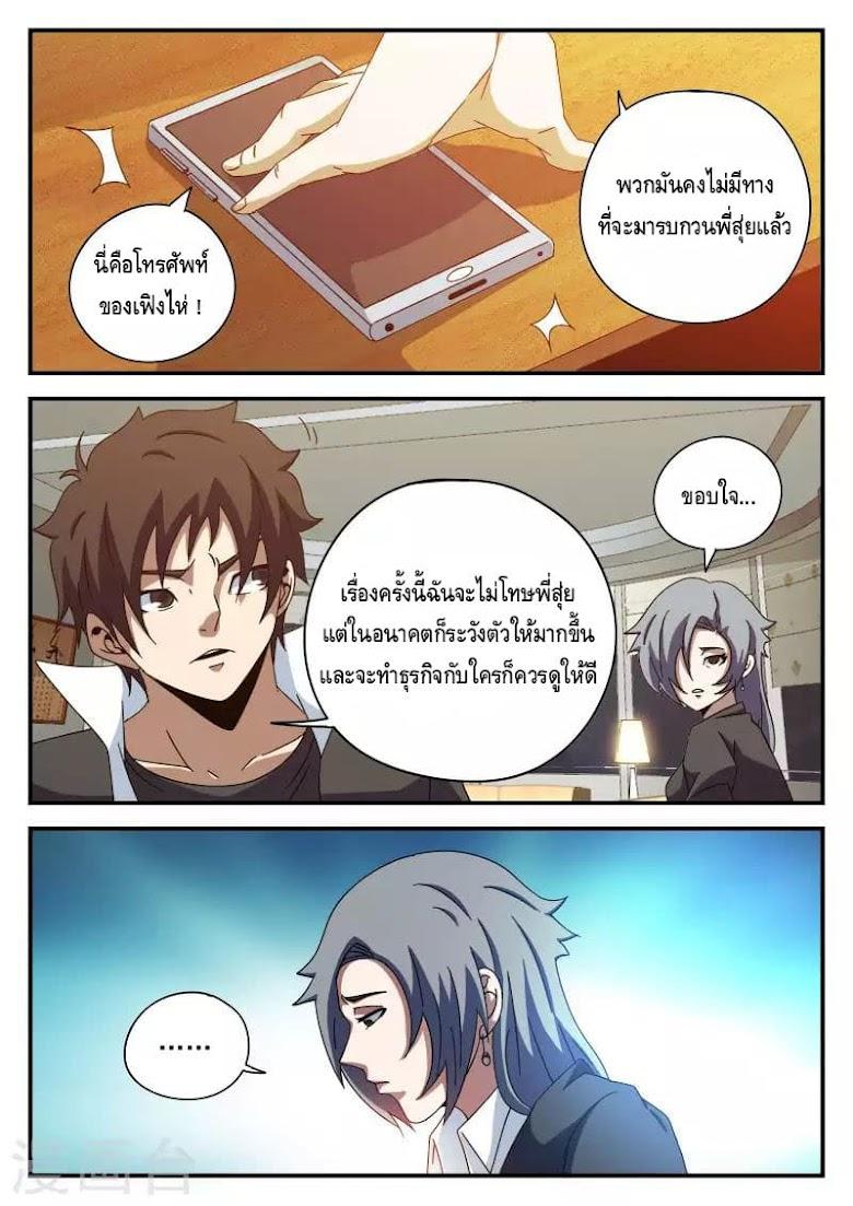 Xie Wen Dong - หน้า 16