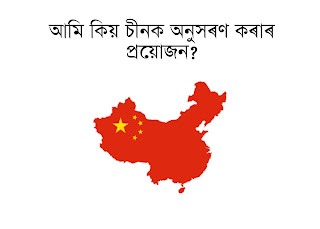 Assamese why should follow China