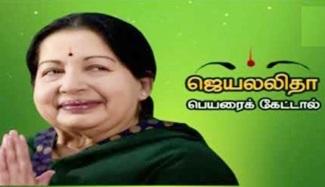 Things We Remember While Hearing The Name Jayalalitha