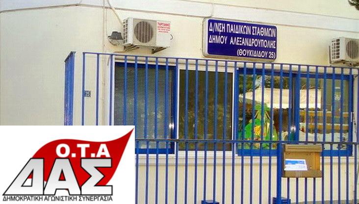 Η ΔΑΣ ΟΤΑ Εργαζομένων Δήμου Αλεξανδρούπολης για τις νέες συμβάσεις στους παιδικούς σταθμούς