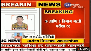 Arogya vibhag 2021 group c and group D examination cancelled,arogya vibhag exam 2021 postponed,arogya vibhag bharti 2021 group c Cancelled, arogya vibhag bharti 2021 group D Cancelled,