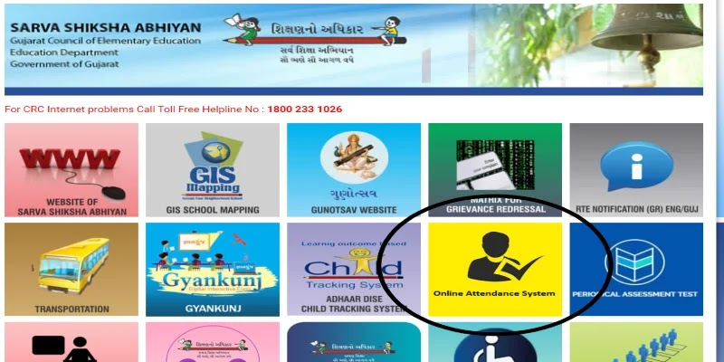 SSA Gujarat Online Hajari | ssa gujarat.org adhar dise login & Attendance Portal | सरकारी योजनाएँ