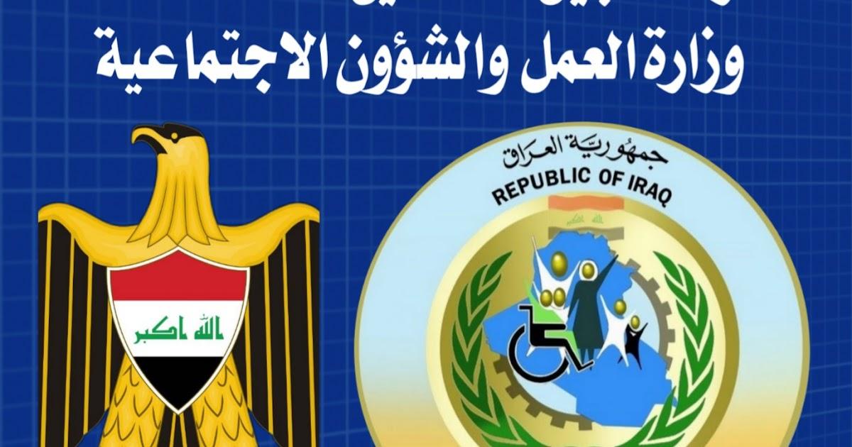 وزارة العمل والشؤون الاجتماعية 2