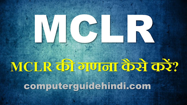MCLR क्या है?[Marginal cost of fund-based lending rate]
