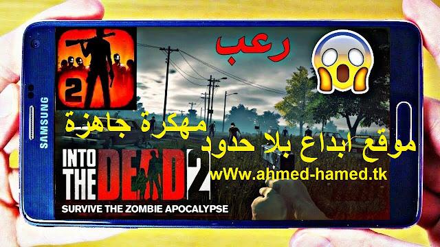 تحميل لعبة into the dead 2 مهكرة باموال لاتنتهي للاندرويد,Into the Dead 2 v0.8.1,لعبة Into the Dead 2 مهكرة,