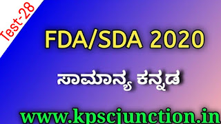 FDA AND SDA 2020 KANNADA  MOCK TEST-28