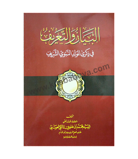 Kitab Al Bayan wa Ta\