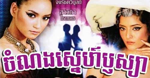 Movies ] Chamnang Sne Rusya - Khmer Movies, Thai - Khmer
