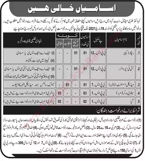 Latest Jobs in Pakistan CMH Abbottabad Jobs 2021