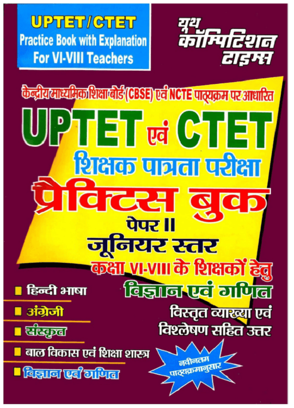 UPTET/CTET Practice Book : For UPTET/CTET Exam Hindi PDF Book