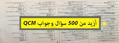 أزيد من 500 سؤال وجواب QCM التي تطرح في مباريات الأمن الوطني مع الأجوبة من أجل الاستعداد ليوم 13 ماي 2018