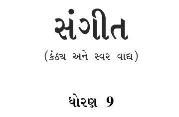 GSSTB Textbook STD 9 Sangeet (Kanthy & Swar)