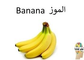 الموز : Banana