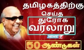 Seeman Vs DMK Karunanithi