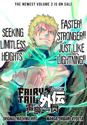 Raigou Issen Manga