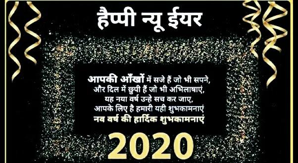 Happy New Year 2020 नववर्ष की शुभकामनाएं: