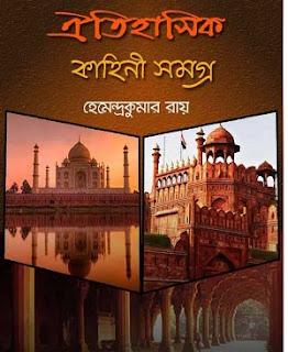 Hemendra Kumar Roy Bengali PDF e-Book