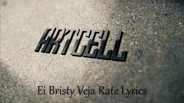 Ei Bristi Veja Rate Lyrics - Artcell