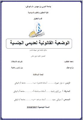 مذكرة ماستر: الوضعية القانونية لعديمي الجنسية PDF