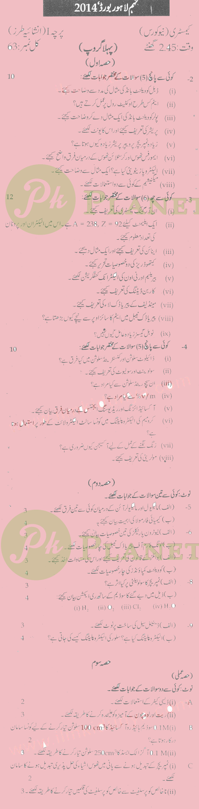 Past Papers of 9th Class Lahore Board Chemistry 2014