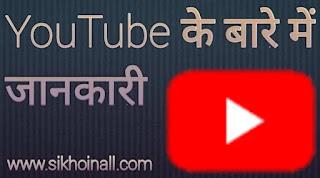 YouTube Ke Bare Me Jankari Video Upload Channel, यूट्यूब के बारे में जानकारी, वीडियो अपलोड चैनल