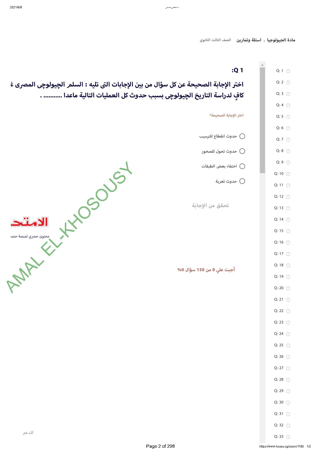 النماذج الإسترشادية جيولوجيا كاملة & بنك الأسئلة من حصص مصر للثانوية العامة 2021