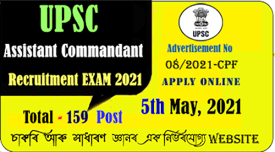 UPSC Assistant Commandant Recruitment Exam 2021