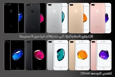 اللوان ايفون 7