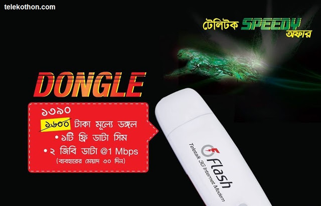 teletalk+3g+FLASH+Dongle+modem+only+1390tk+with+2GB+FREE+internet+data