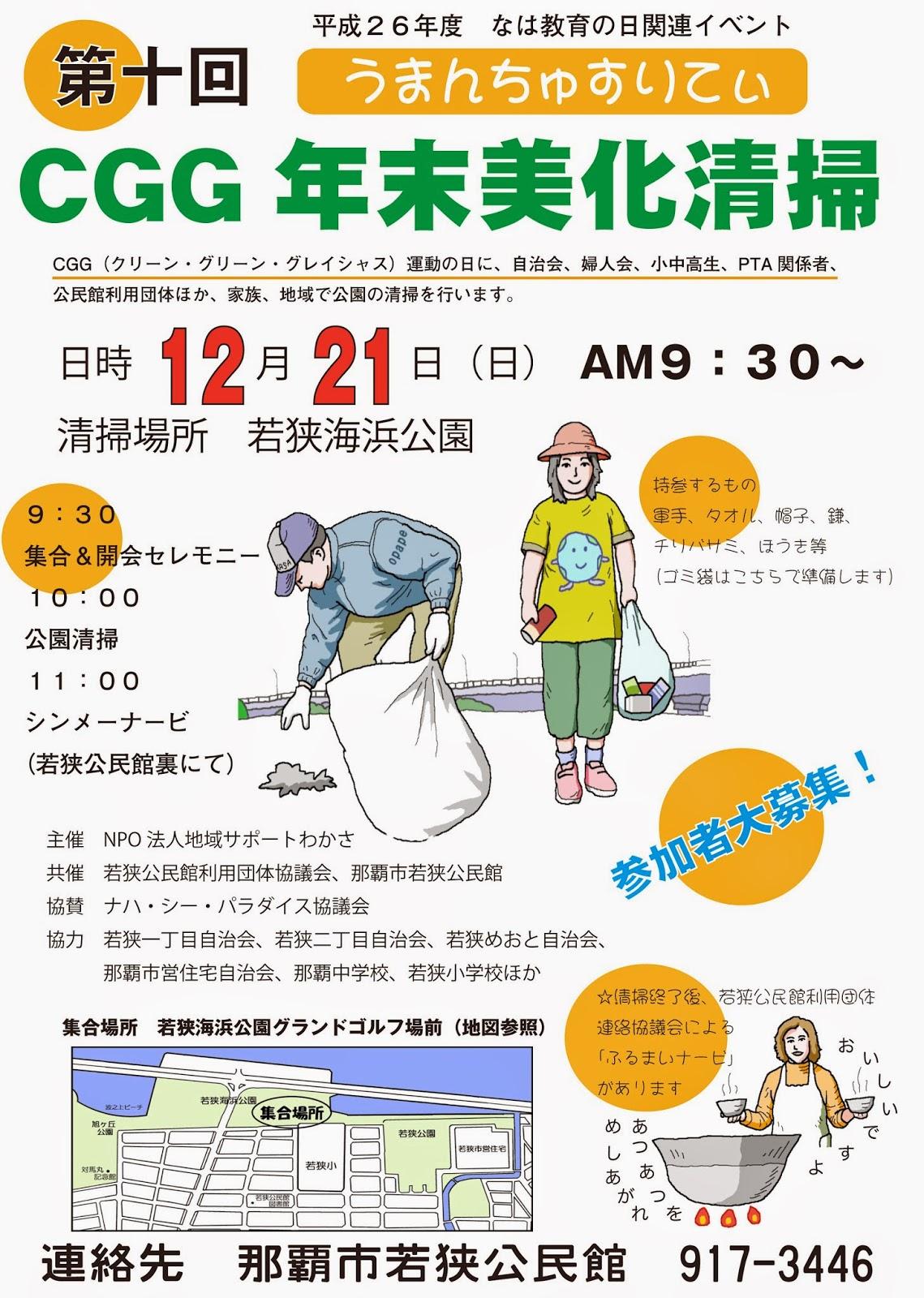 公民館つれづれ日記: 第十回 CGG年末美化清掃のお知らせ