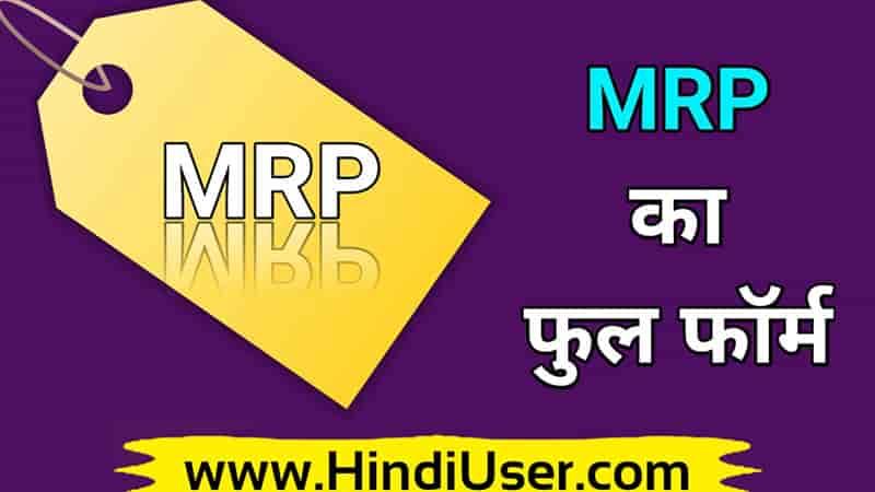 MRP Ka Full Form