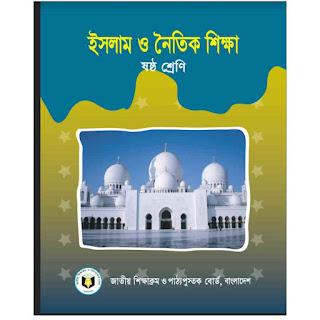 ৯। ষষ্ঠ শ্রেণির ইসলাম ও নৈতিক শিক্ষা বই pdf