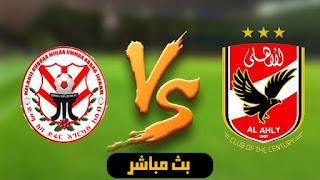 koora live - مشاهدة مباراة الاهلي وجيما أبا جيفار بث مباشر 23-12-2018 دوري أبطال أفريقيا