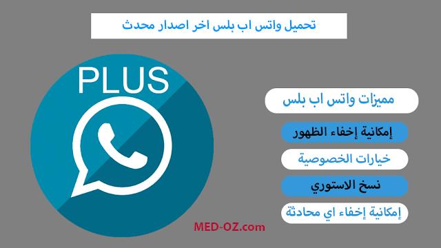 تحميل واتساب بلس اخر اصدار محدث من whatsapp plus مع اخفاء الظهور  2019