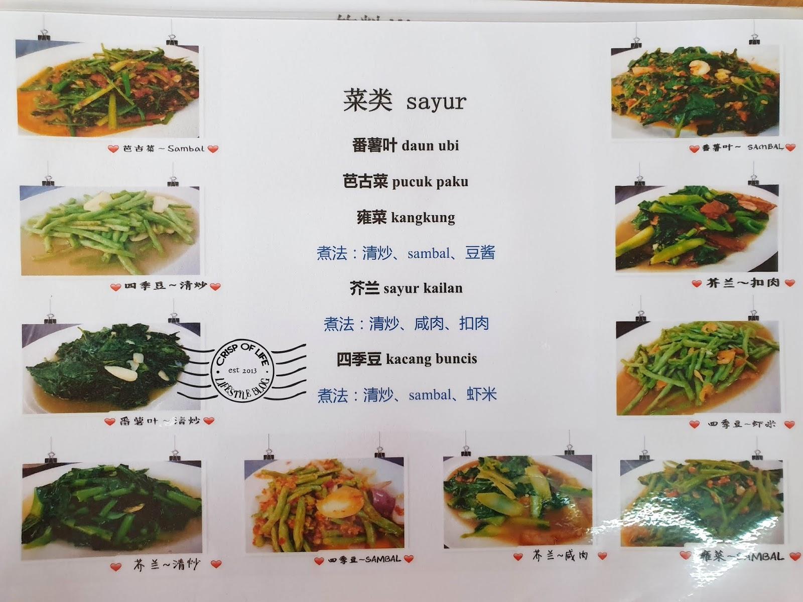 Yang Yang Ho River Food 洋洋好中泰河鲜 @ Bagan Samak, Bandar Baharu, Kedah