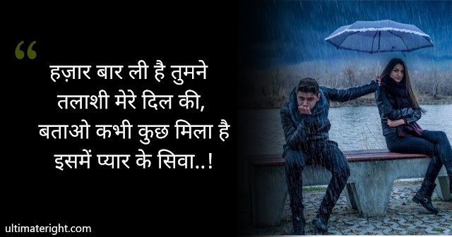 AMAZING HEART BROKEN SAD SHAYARI COLLECTION IN HINDI