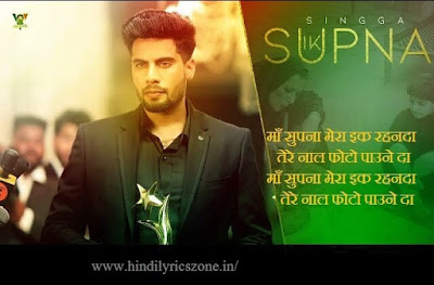 Ik Supna Lyrics In Hindi । SINGGA । KIL BANDA