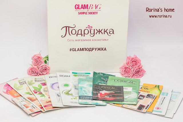 GlamBag и «Подружка»: отзывы