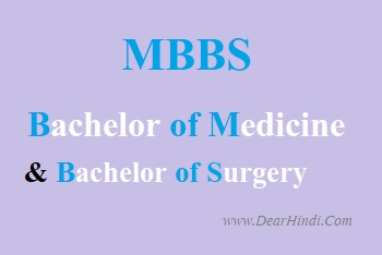एमबीबीएस का फुल फॉर्म क्या है MBBS Full Form - Bachelor of Medicine and Bachelor of Surgery