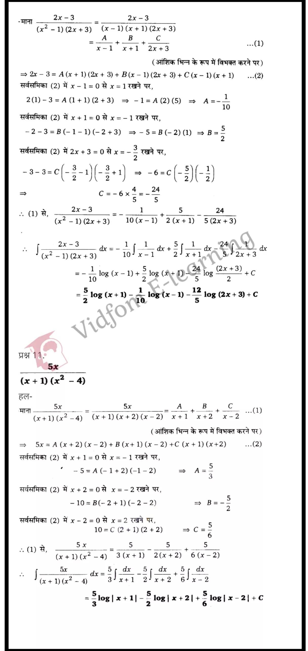 class 12 maths chapter 7 light hindi medium 44