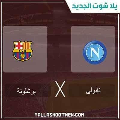 بث مباشر مباراة برشلونة ونابولي