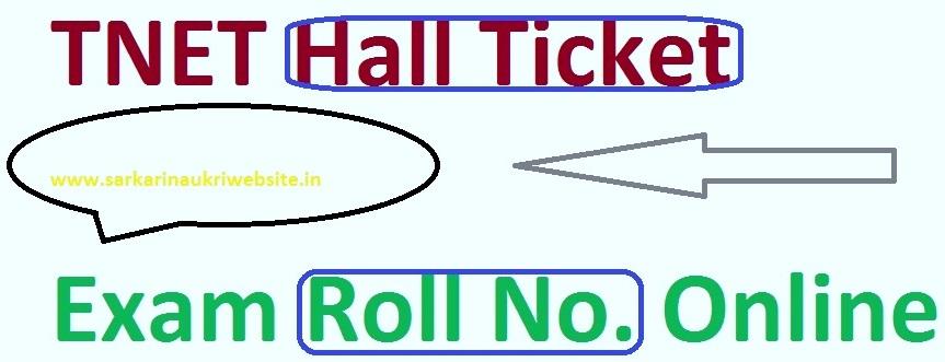 tntet hall ticket 2019 download here