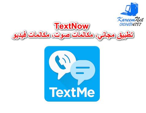 TextNow- تطبيق مجاني، مكالمات صوت، مكالمات فيديو.