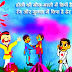 Best Of Happy Holi Wishes 2019 । Holi Messages 2019, Holi SMS 2019 And Happy Holi 2019 Wishes
