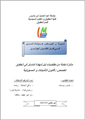 مذكرة ماستر: تسوية وتعويض حوادث المرور في ظل القانون الجزائري PDF