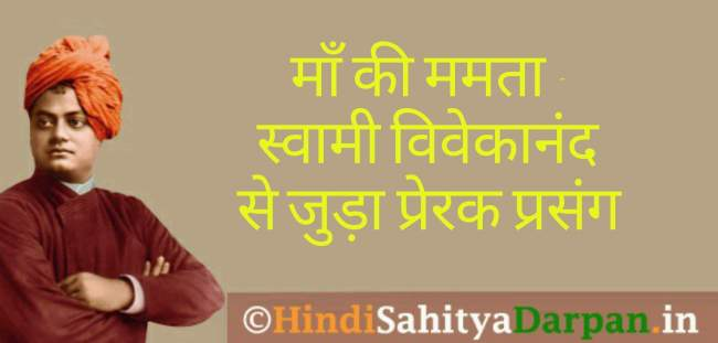Mother's Affection~ Swami Vivekananda Stories In Hindi ~ माँ की ममता