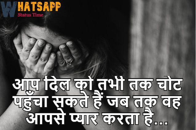 Love Status In Hindi For Girlfriend Photo
