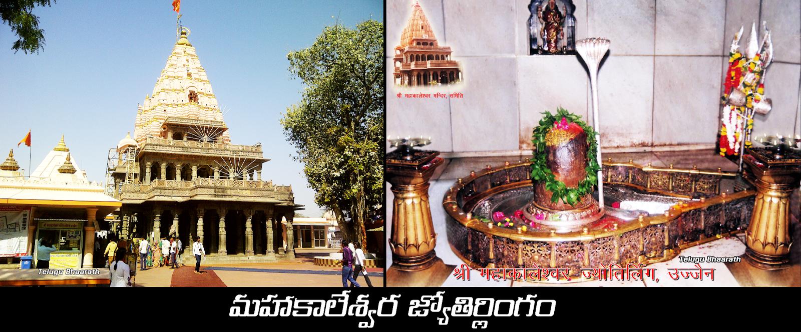 మహాకాలేశ్వర జ్యోతిర్లింగం - Mahakal Temple Ujjain