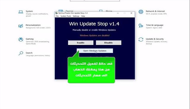 كيف تتحكم بفتح و غلق تحديثات جميع أصدارات الويندوز وبالاخص ويندوز 10 3