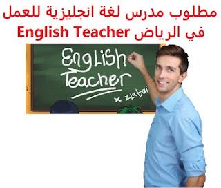 للعمل في الرياض لدى School Development Consultants (SDC)  نوع الدوام : دوام كامل عقد لمدة عام واحد - قابل للتجديد